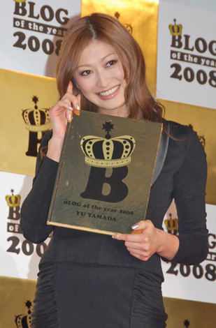 『BLOG of the year 2008』のモデル部門を受賞した山田優