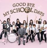 2月25日発売の「GOOD BY MY SCHOOL DAYS」。