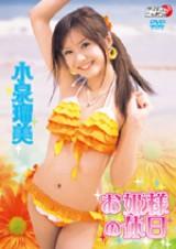 小泉瑠美『お姫様の休日』