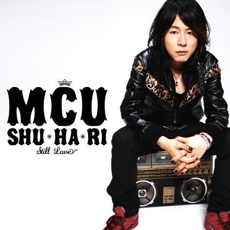 3/11発売のMCUのアルバム『SHU・HA・RI〜STILL LOVE〜』