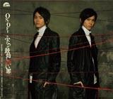 2ndシングル「ふたつの鼓動と赤い罪」