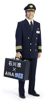 制服をバッチリ着こなした石川遼(ANA国内線『旅割』新CMより)
