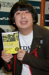 初著書『バナナマンのさいしょの本』発売記念イベントでの日村勇紀