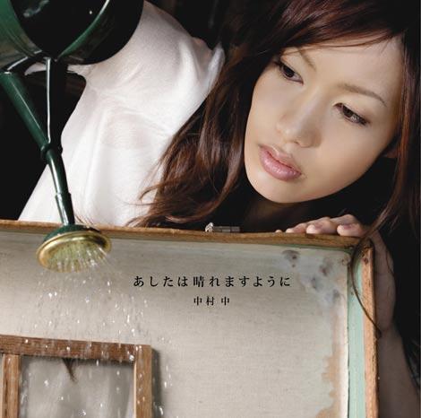 『あしたは晴れますように』[CD+DVD]のジャケット写真