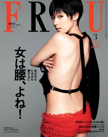 サムネイル 『FRaU』3月号(講談社)で表紙を飾った深田恭子