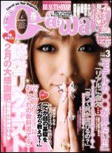 休刊が決まった雑誌『Cawaii!』*写真は現在発売中の3月号(主婦の友社)