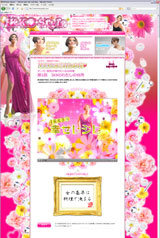 『IKKO Style WEB TV』のキャプチャ画面