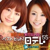 『ベスト・ヒット!日テレ55・エイベックスエディション』(左・夏目三久アナ、右・宮崎宣子アナ)