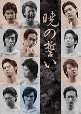 イケメン俳優が多数出演する舞台『暁の誓い』