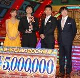 賞金は500万円