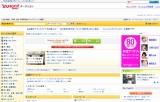 「値下げ交渉機能」が追加された「Yahoo!オークション」のトップ画面