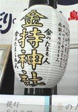 「お金持ち」になれると定評のある、鳥取県 金持(かねもち)神社