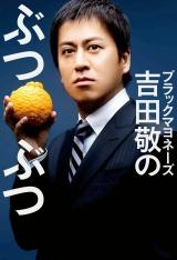 吉田敬『ブラックマヨネーズ吉田敬のぶつぶつ』(ヨシモトブックス)