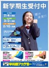 早稲田アカデミーのポスター。