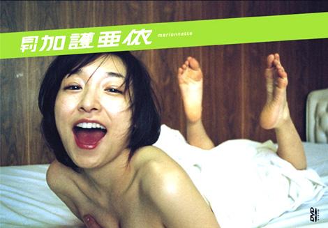DVD『月刊 加護亜依』(月刊アクトレス・プロジェクト/イーネット・フロンティア)
