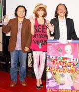 アニメーション「キャラディのジョークな毎日」記者会見の模様(左より)CGアニメ監督の増田龍治、安田、プロデューサーの古賀俊輔