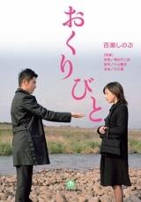 映画『おくりびと』のノベライズ本、百瀬しのぶの『おくりびと』