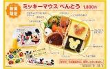 セブンイレブンが限定予約販売を行う『ミッキーマウス べんとう』