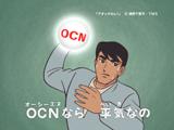 本郷コーチもオリジナルアニメ画像で出演している『OCN』の新CM/「アタックNo.1」(C)浦野千賀子・TMS