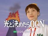 相武紗季が鮎原こずえを演じる『OCN』の新CM/「アタックNo.1」(C)浦野千賀子・TMS
