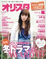 柴咲コウが表紙の『オリ★スタ』3/9号。