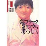 漫画家・佐藤秀峰の作品『新ブラックジャックによろしく 1巻』