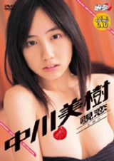DVD『中川美樹 覗恋〜しれん〜』。
