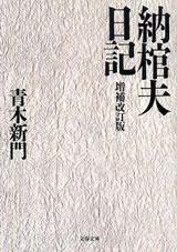 青木新門の小説『納棺夫日記 増補改訂版』(1996年7月発売/文藝春秋)