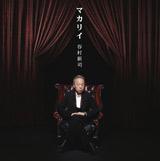 「昴」のアンサーソングが収録されたアルバム『マカリイ』