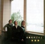 2位の「贈る言葉」収録のアルバム、海援隊『光陰矢のごとし −3年B組金八先生主題歌集−』〔05年2月9日発売〕
