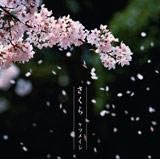 「桜ソングとして思い浮かぶ曲」3位に輝いたケツメイシの「さくら」