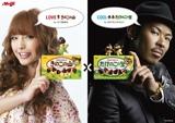 木下優樹菜とEXILE・MATSUのポスター画像