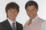 初の冠番組を持つことが決定したオードリー(左から)若林正恭、春日俊彰