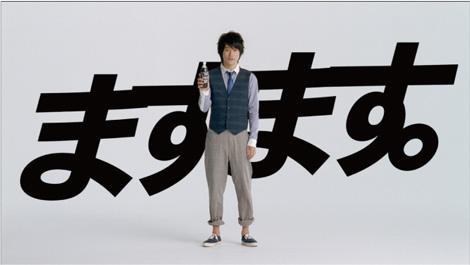 松山ケンイチの『ますます。』編