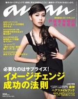 戸田恵梨香が表紙を飾る『an・an』(3月18日発売号)