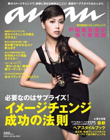 サムネイル 戸田恵梨香が表紙を飾る『an・an』(3月18日発売号)