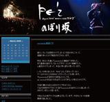 pez'mokuオフィシャルブログ