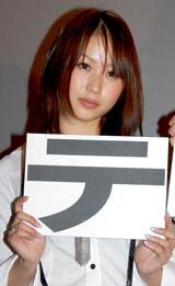 映画『テケテケ』『テケテケ2』の舞台挨拶に登壇した西田麻衣