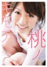 『桃ノキモチ』(桃・著/1,200円:税別 ゴマブックス株式会社刊)