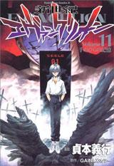 『新世紀エヴァンゲリオン』11巻(角川コミックス・エース)