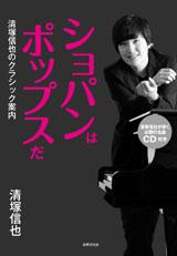 清塚信也の初著書『ショパンはポップスだ』(世界文化社刊)