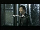 『Cosmagic(コスマジック)』のCMに出演しているMAKIDAI