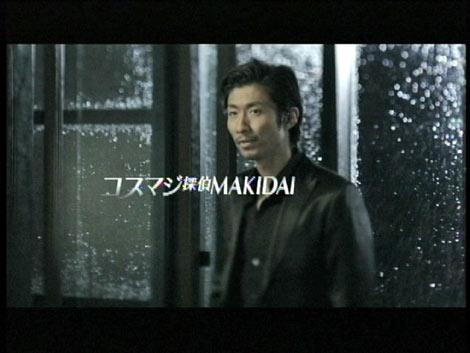 サムネイル 『Cosmagic(コスマジック)』のCMに出演しているMAKIDAI