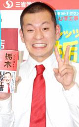 初の著書『レッツゴー!栃木-U字工事の熱血お国自慢-』の発売記念イベントを行ったU字工事の益子卓郎