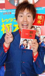 初の著書『レッツゴー!栃木-U字工事の熱血お国自慢-』の発売記念イベントを行ったU字工事の福田薫