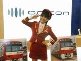 """""""鉄オタ""""界のアイドル木村裕子が 『1日宣伝トレインガール』に"""