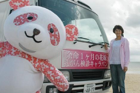 サムネイル キャンペーンの安全を祈願して出発式に駆けつけた榮倉奈々