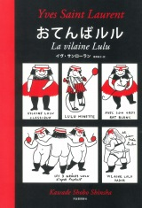 5月に新装版が発売される絵本『おてんばルル』(河出書房新書)