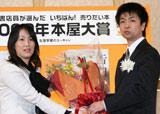 伊坂幸太郎氏から花束を受け取る湊さん