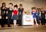 舞台あいさつに登壇した(左から)山本泰一監督、毛利小五郎、毛利蘭、DAIGO、江戸川コナン、高山みなみ、山崎和佳奈、神谷明